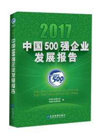 2017中国500强企业发展报告