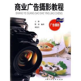 商业广告摄影教程