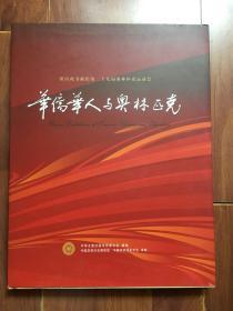 华侨华人与奥林匹克