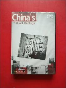 China's Cultural hertage  中国的文化遗产  DVD 全新未拆封
