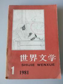 世界文学 1981年第1期(总154期)