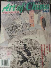 中国文物世界(第143期)