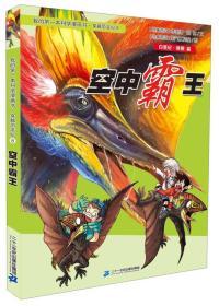 我的第一本科学漫画书·穿越恐龙纪8:空中霸王