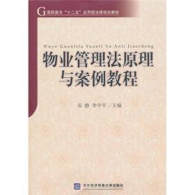 物业管理法原理与案例教程