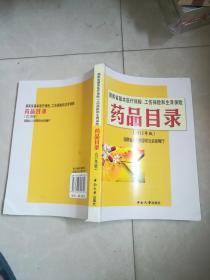 湖南省基本医疗保险 工伤保险 和 生育保险 药品目录 2011年版  库存书 未翻阅