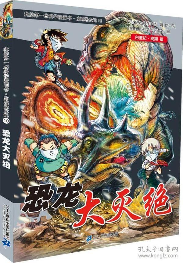我的第一本科学漫画书·穿越恐龙纪10:恐龙大灭绝(白垩纪·晚期篇)