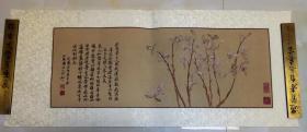 恽寿平 绢制复制品国画一幅      【64×24厘米】
