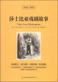 读名著·学英语:莎士比亚戏剧故事