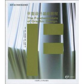 大连理工大学出版社 平面设计基础教程 安布罗斯 哈里斯 9787561147573