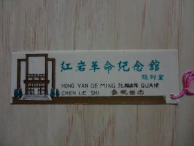 塑料门券:红岩革命纪念馆陈列室