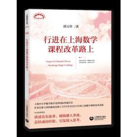 新书--行进在上海数学课程改革路上