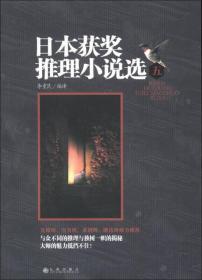 日本获奖推理小说选(5)