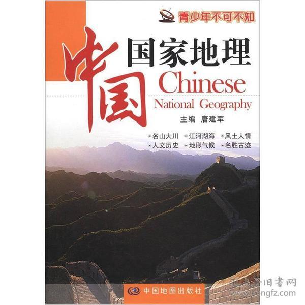 青少年不可不知--中国国家地理