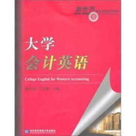 大学会计英语