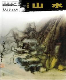 """中国画山水/高等教育""""十二五""""全国规划教材·高等院校美术类专业教材"""