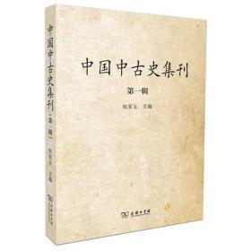 中国中古史集刊:第一辑