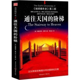 通往天国的阶梯:《地球编年史》第二部