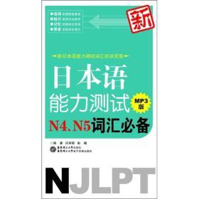 新日本语能力测试N4.N5词汇必备MP3版