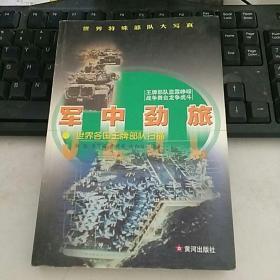 军中劲旅:世界各国王牌部队扫描【一版一印、仅5000册】