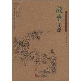 故事寻源中华文库青少年导读本