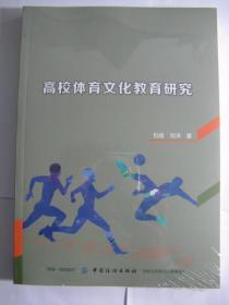 高校体育文化教育研究