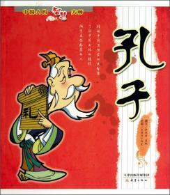 中国人的智慧大师:孔子