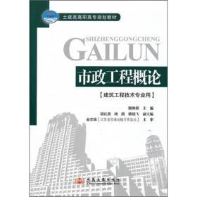土建类高职高专规划教材:市政工程概论