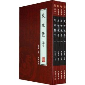 处世绝学(全4册)