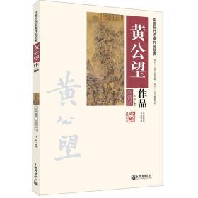 9787510444005-ha-黄公望作品:中国历代名画作品欣赏·高清图