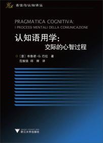 语言与认知译丛:认知语用学:交际的心智过程