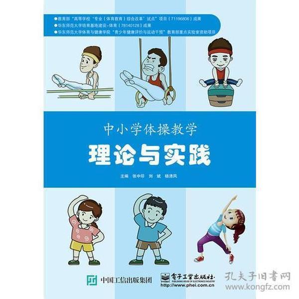 中小学体操教学理论与实践