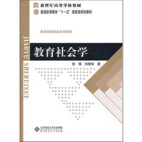 教育社会学(第二版)