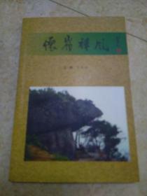 《怀岭禅风-六祖惠能在怀集的故事》