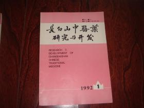 创刊号:长白山中医药研究与开发(1992年第1期总第1期)【16开,有创刊词!大量中医医案!】