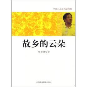 中国小小说名家档案--故乡的云朵