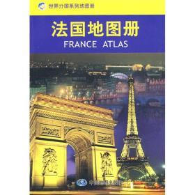 法国地图册