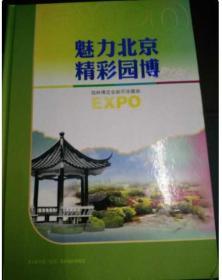 2013 EXPO 魅力北京 精彩园博 邮票纪念册(带收藏证书)