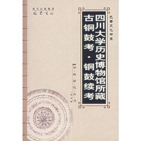 四川大学历史博物馆所藏古铜鼓考·铜鼓续考