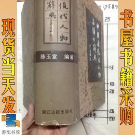 中国近现代人物名号大辞典 全编增订本