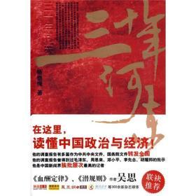 三十年河东:权力市场经济的困境