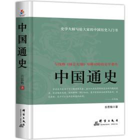 W中国通史