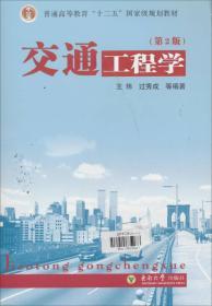 交通工程学(第2版)