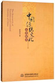 中国传统文化认同研究