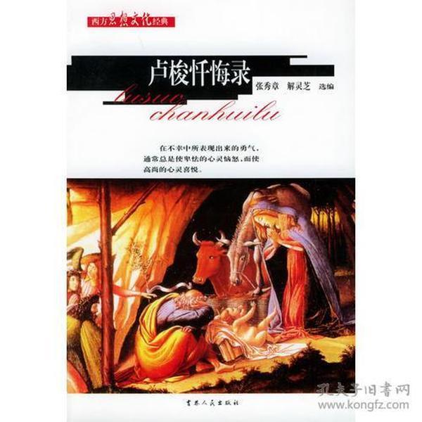 西方思想文化经典--卢梭忏悔录(上下册)