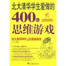 北大清华学生爱做的400个思维游戏