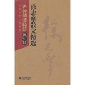 徐志摩散文精选--中国现代文学经典 名师解读释疑学生版