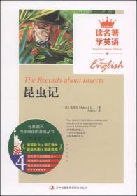 读名著学英语:昆虫记