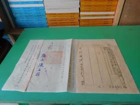 贵州省政府教育厅训令 训字第537号 收文字第965号  事由   本 省府令为后方勤务之准备各主办事项令仰遵照一案转令遵照由。实物拍照  品如图
