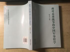 面对未来战争的中国军事哲学(赵小芒主编)