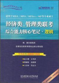 跨考教育·2014经济类、管理类联考综合能力核心笔记·逻辑